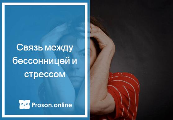 средство от бессонницы стресса и депрессии