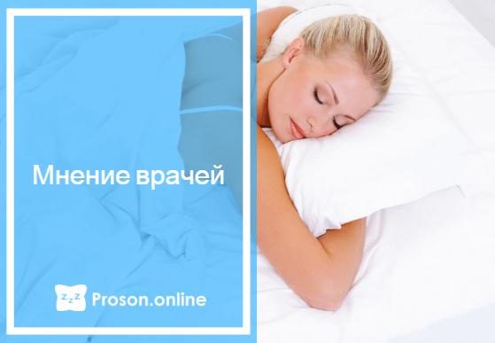 болит плечо после сна