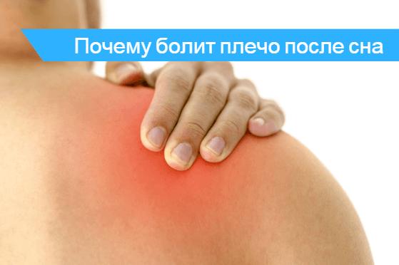 Болит плечевой сустав правой руки больно спать на правом боку