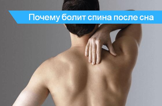 Почему после сна болит спина по утрам и как лечить такую боль