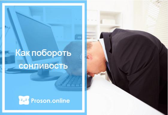 как бороться со сном на работе