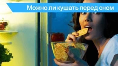можно ли кушать перед сном