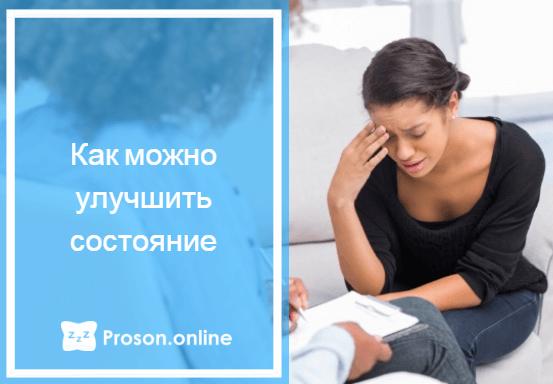 влияние депривации сна на психофизические показатели