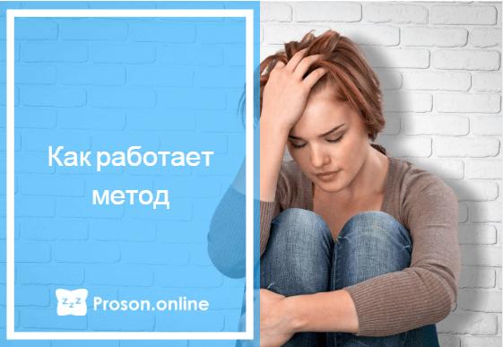 лечение депрессии депривацией сна