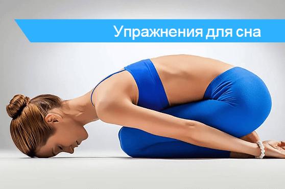Какие делать упражнения от бессонницы