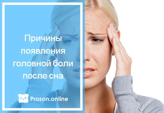 головные боли по утрам после сна
