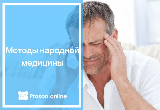 головная боль после сна причины