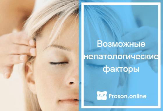 сильная головная боль после сна