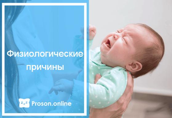 почему грудничок плачет во сне