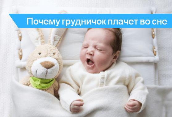 Грудничок кричит во сне не просыпаясь. «Ночные слёзы», или почему ребёнок плачет во сне
