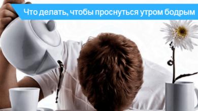 как бодро вставать по утрам