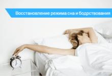 как восстановить сон