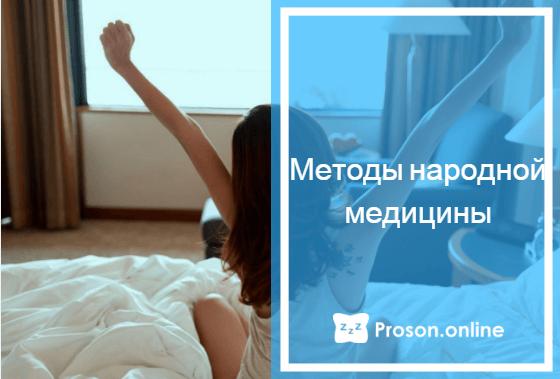 как восстановить сон после стресса
