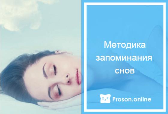 как вспомнить сон который снился