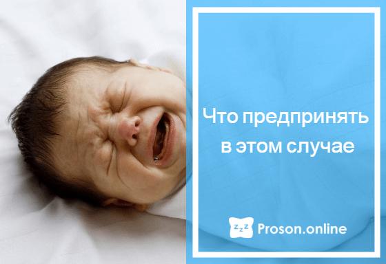 почему грудничок плачет во сне не просыпаясь