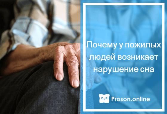лечение бессонницы у пожилых