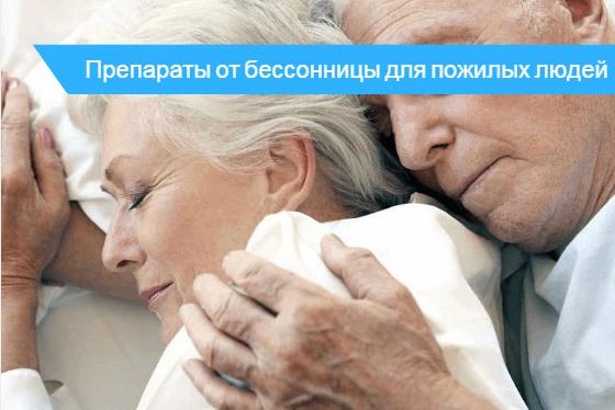 Бессонница у пожилых людей лечение народными средствами