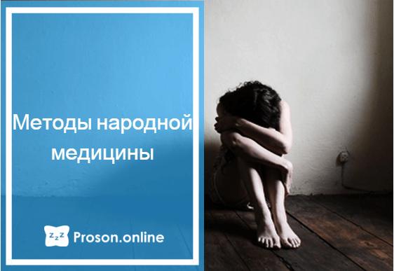 как восстановить сон при депрессии