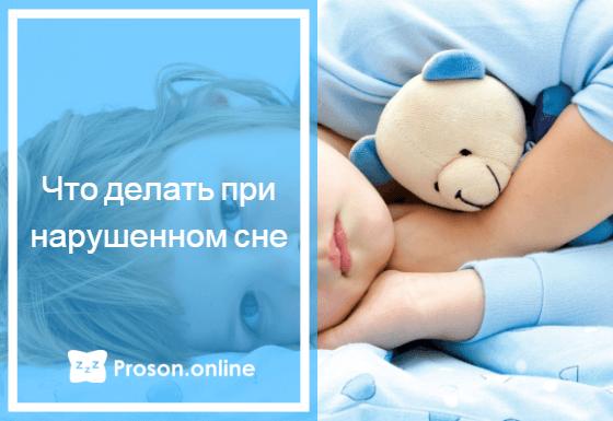 почему у ребенка бессонница