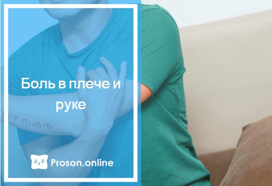 почему болит плечо после сна