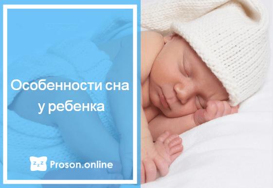 младенец плачет во сне