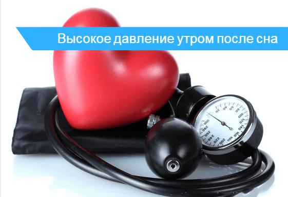 Почему утром поднимается артериальное давление