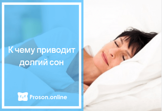 много спать вредно