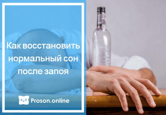 Чем лечить бессонницу после запоя