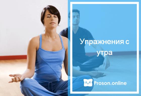 дыхание при бессоннице йога