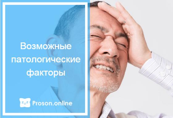 почему головная боль проходит только после сна