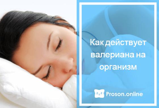 помогает ли валерьянка уснуть