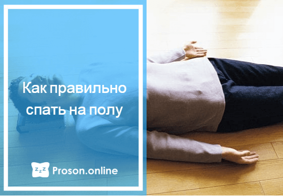 можно ли спать на полу
