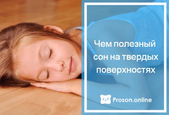 спать на полу для позвоночника