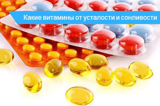 Лекарство от сонливости и вялости