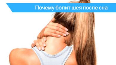 что делать если болит шея после сна