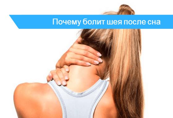 Болит шея сзади с левой и правой стороны что делать причины