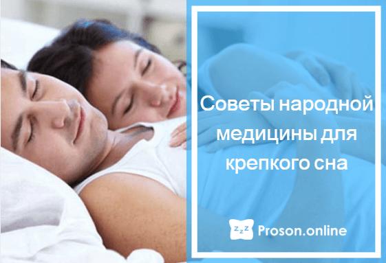 как научиться крепко спать