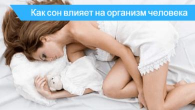 как сон влияет на организм человека
