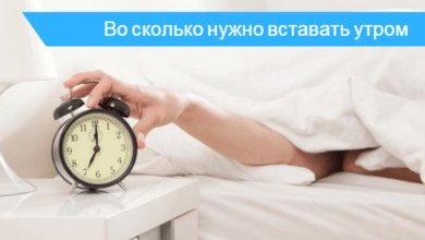 во сколько нужно вставать утром