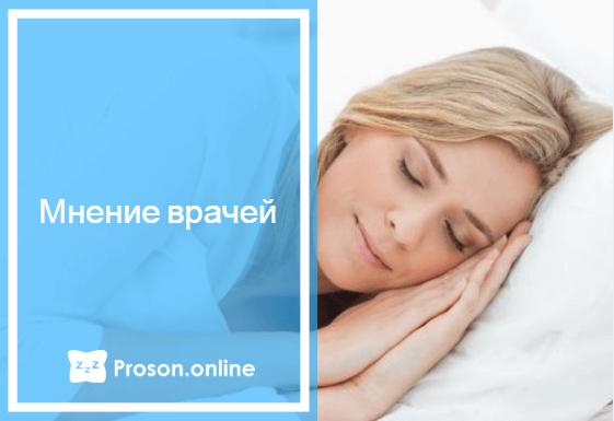 как сделать снотворное дома