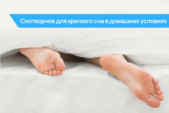 Снотворное народные рецепты