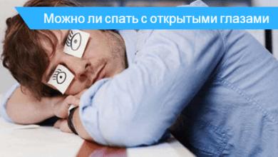 можно ли спать с открытыми глазами