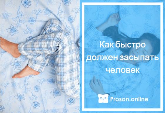 как быстро засыпать и крепко спать