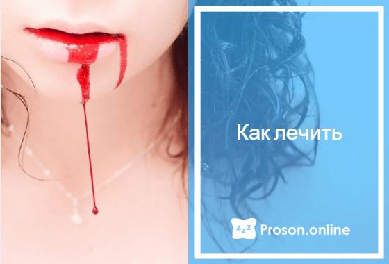 кровь во рту после сна причины