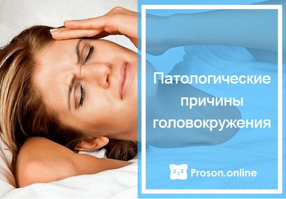 почему во сне кружится голова