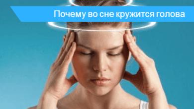 кружится голова после сна