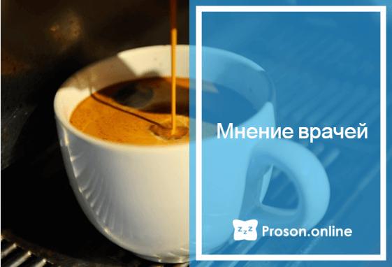 почему нельзя пить кофе перед сном