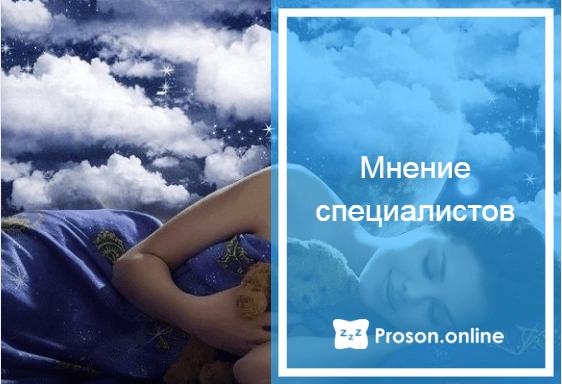почему снятся сны причины