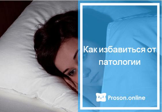 человек спит с открытыми глазами