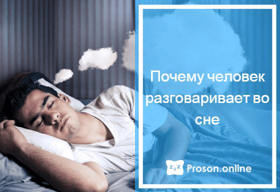 как перестать разговаривать во сне